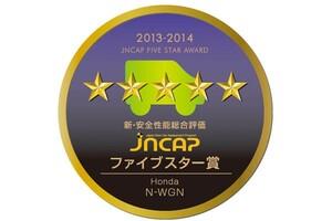 ホンダ、軽乗用車「N-WGN」が新・安全性能総合評価ファイブスター賞受賞