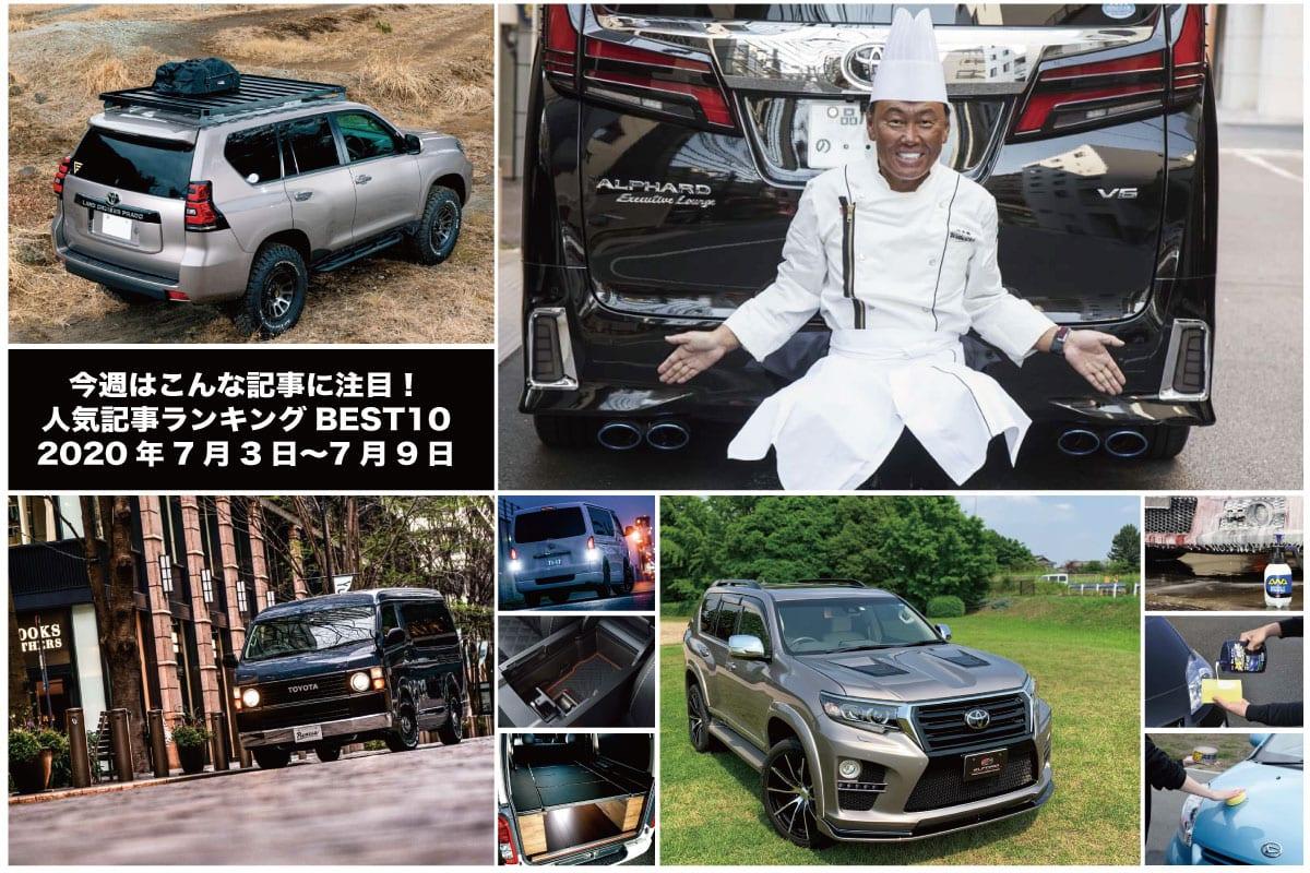 カスタムと同じく洗車もこだわりましょ! 人気記事ランキングBEST10【7月3日~7月9日】今週はこんなニュースが注目でした!