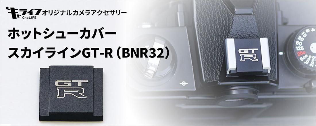 最新作は人気のカメラ用アクセサリー! ワキプリントピアからR32GT-Rロゴ入りホットシューカバー発売