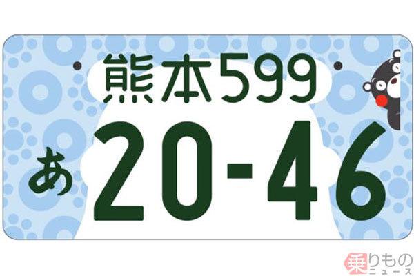 格差はっきり「地方版図柄入りナンバー」 熊本&福山人気 世田谷レア 今後は「全国版」も