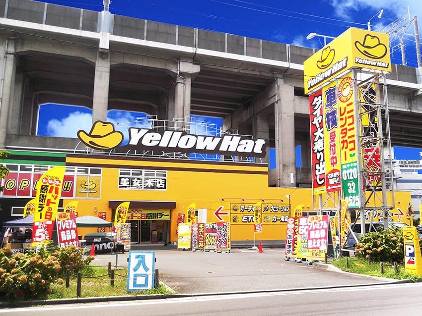 埼玉県編|いま売れているカーグッズはコレ! カー用品・販売ランキングBEST5|イエローハット美女木店