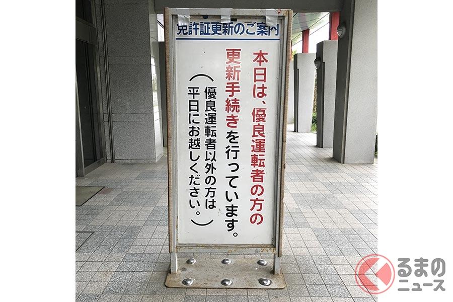 富山 免許更新 所要時間