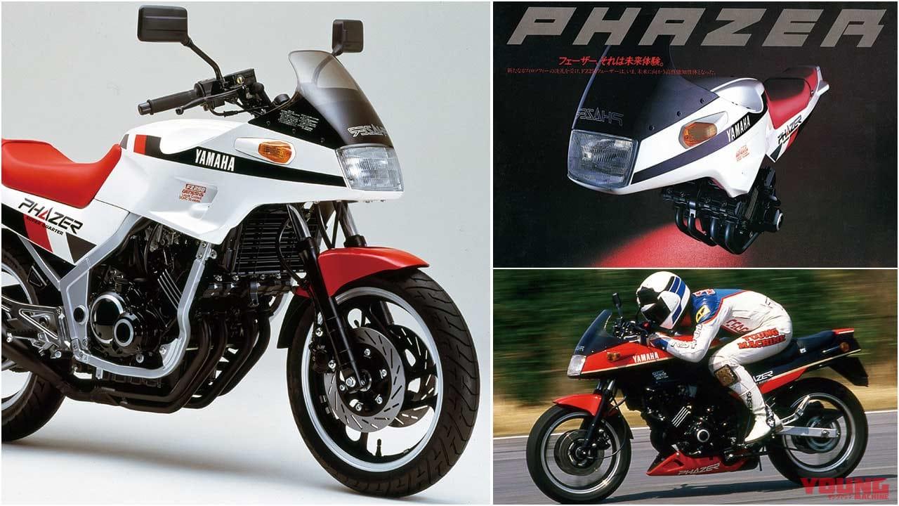 250cc直4ヒストリープレイバック・ヤマハ編【異次元フェーザーからFZRへ】
