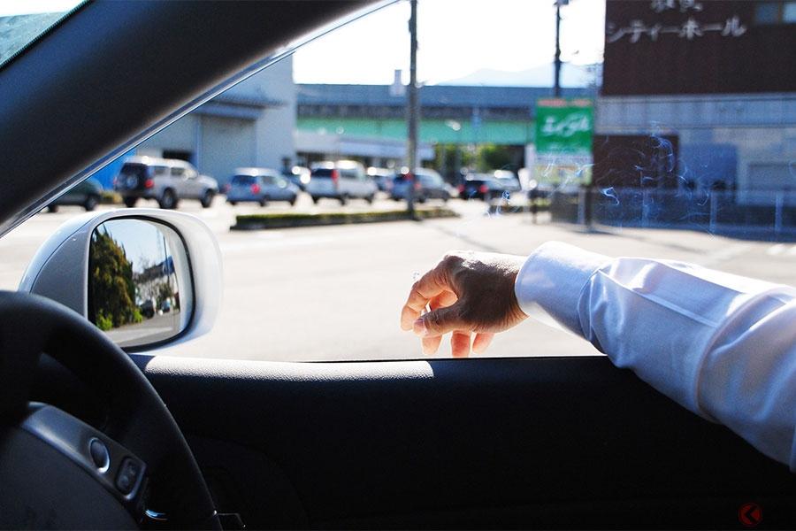 クルマの窓開けタバコは違反行為? 周囲に配慮する運転マナーが重要となる場面とは