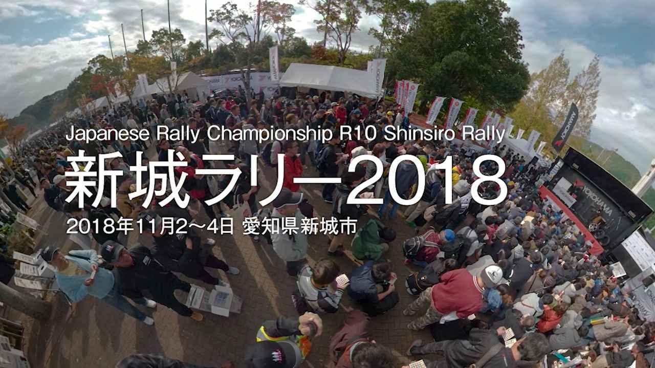 【動画】竹岡 圭のクルマdeムービー「圭rally project-新城ラリー2018-」(2018年11月放映)