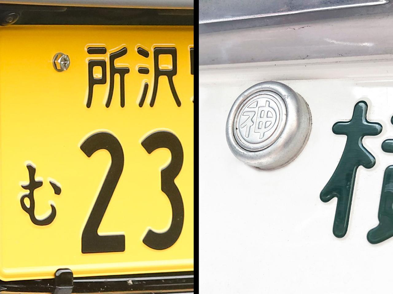 【くるま問答】軽自動車のナンバーに封印がない理由はなに?