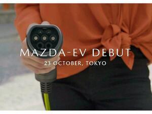 【東京モーターショー】マツダは初の量産EVを世界初公開!