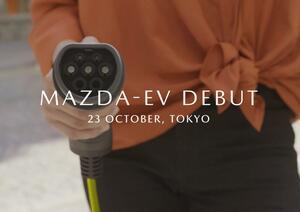 マツダ初の量産EVを世界初公開! マツダ3やCX-30も! マツダが東京モーターショーの出展概要を発表