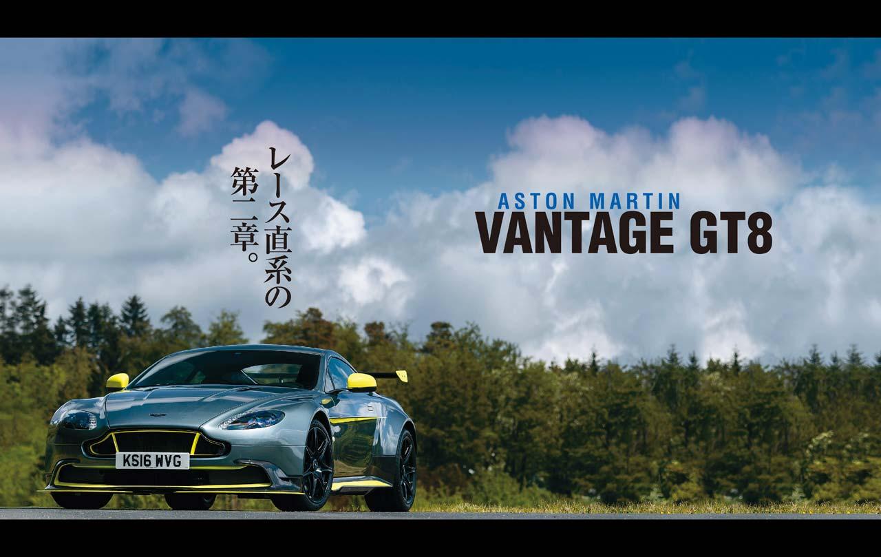 アストンマーティンのレース直系にして究極のヴァンテージ「GT8」。 その性能をニュルで試す! 【Playback GENROQ 2016】
