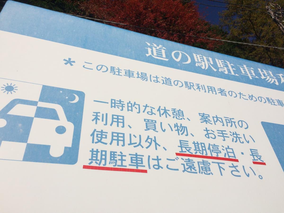 車中泊のマナー違反が増えている! 実際にあったトホホな事例4つ