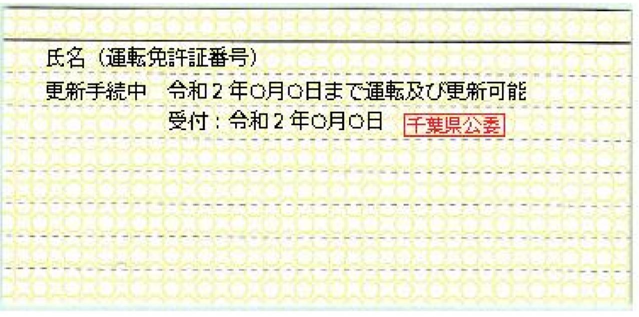 宮城 免許 県 延長 更新