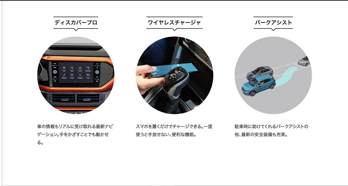 SUVで最小レベルのVW新型「T-Cross」が発表間近! ティザーサイトを先行公開