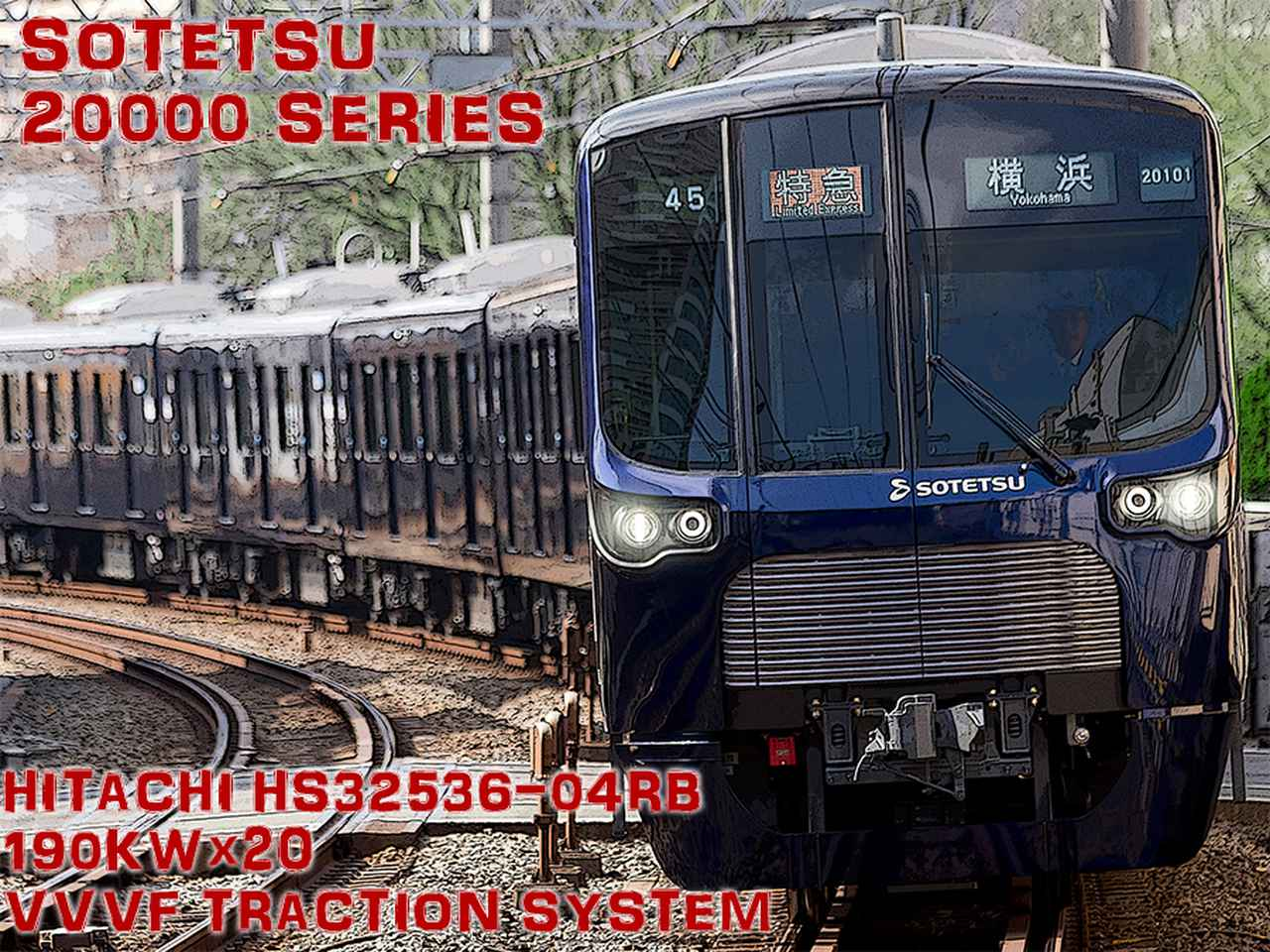 【モンスターマシンに昂ぶる】相鉄線の最新通勤電車に見るメカニズムの進化ぶり[第1回]