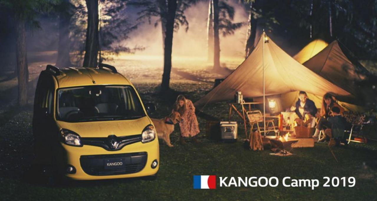 ルノーがフレンチスタイルのキャンプイベント「カングーキャンプ2019-2020」を12月14~15日に静岡県富士宮市のふもとっぱらで開催!