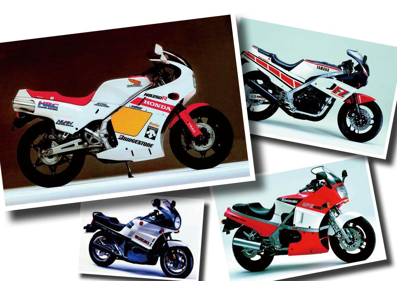フルカウルが認可されレーサーレプリカブームが到来!【日本バイク100年史 Vol.033】(1984-1985年)<Webアルバム>