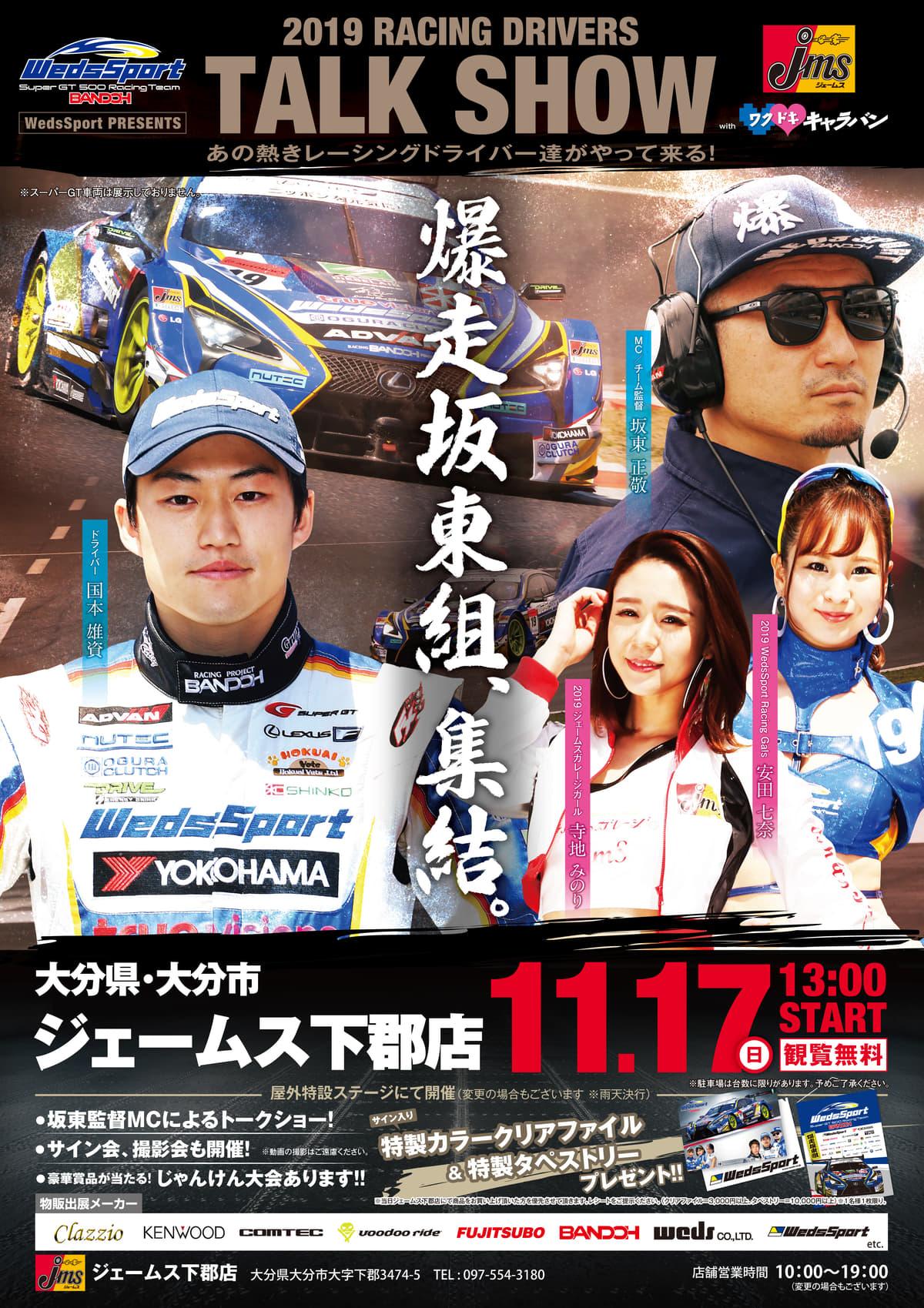 11月17日、大分県にSUPER GTレーシングドライバーたちがやって来る!