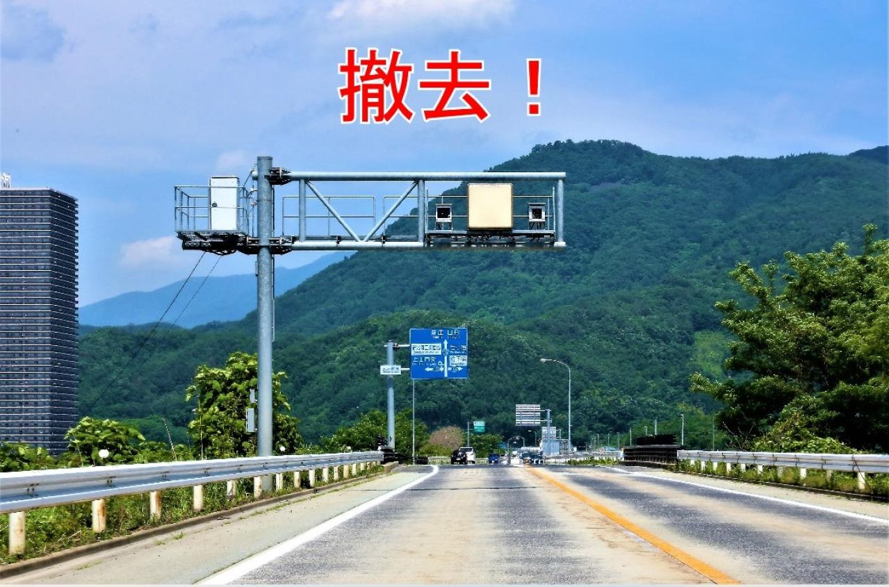 この夏休みはネズミ捕りに注意! 国道13号線、山形県上山市の自動速度取締機、Hシステムが撤去!