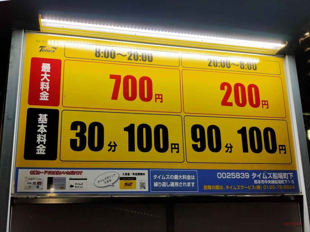 【1万円札が使えない!】コインパーキング、なぜ「1000円札のみ」が多い? 背景にコスト/おつり