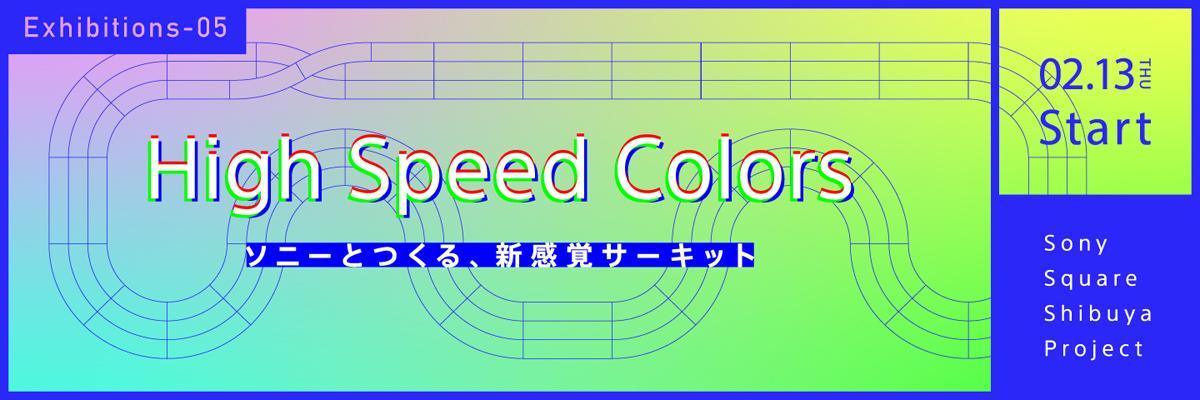 渋谷にサーキットが登場! ソニーがクリエイティブな「新感覚レースアクティビティ」を実施
