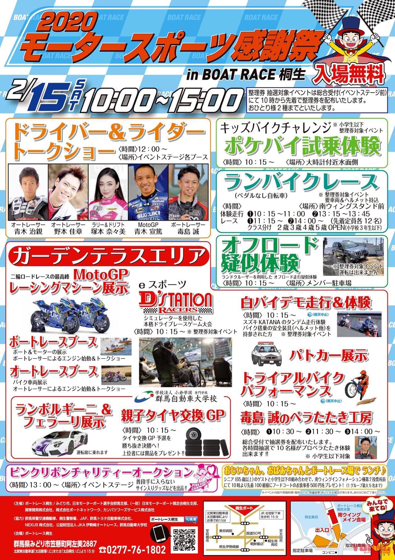 モトGPマシンGSX-RR展示!【2月15日開催】モータースポーツ感謝祭inボートレース桐生