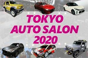 東京オートサロン2020特集更新中。撮って出しの最新フォトをお届け