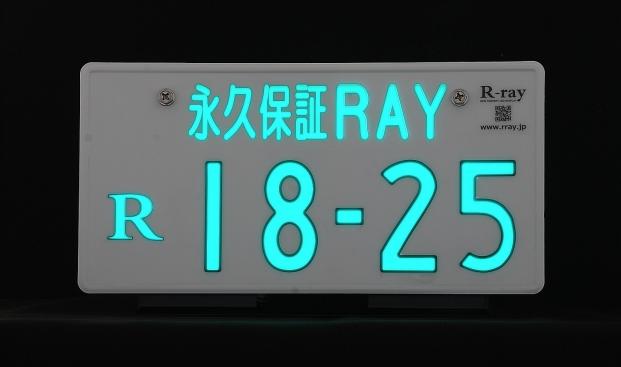 輝度ムラがなくはっきり見えるCGSのナンバープレート用LED照明「R-ray」