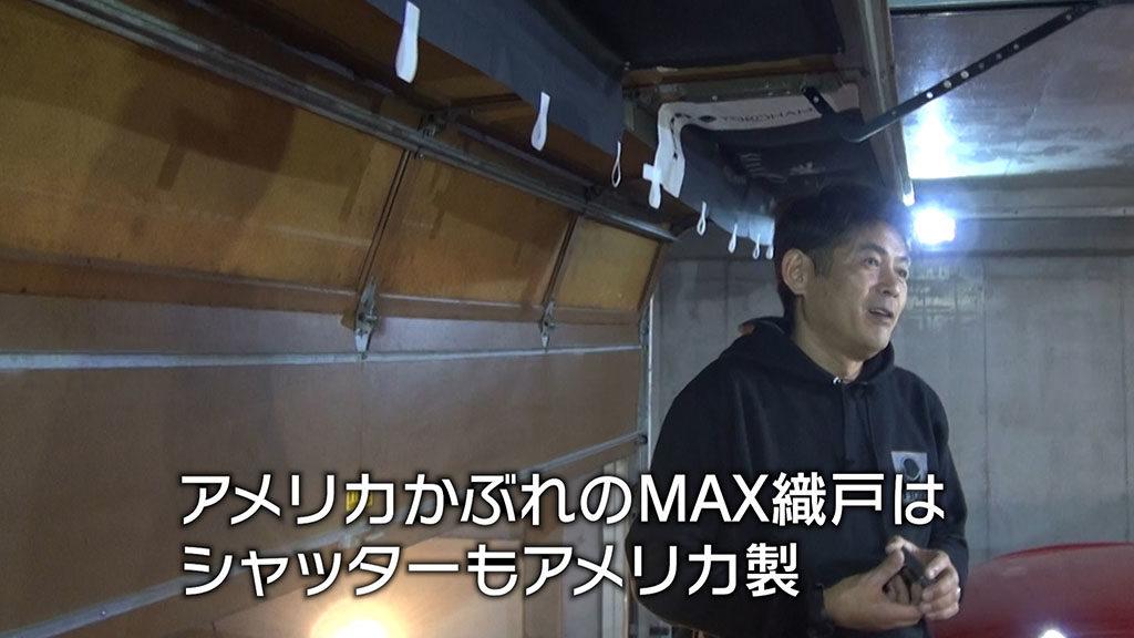 「MAX★織戸のガレージに突撃訪問!」レーシングドライバーが手に入れた憧れのカーライフに密着【V-OPT】
