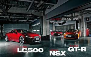 ニッポンが誇る3台のスポーツカー、その実力をサーキットで測る:前編【Playback GENROQ 2017】