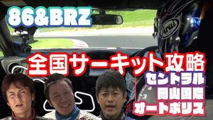 「セントラル・岡山国際・オートポリスはこう走れ!」有名プロドライバー達がサーキット攻略法を伝授【V-OPT】