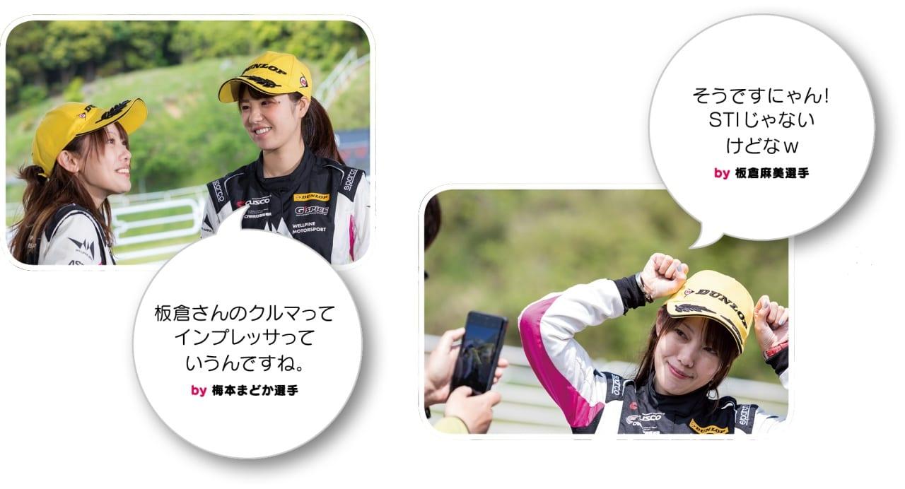 オイル交換88回、44万キロ走破! 全日本ラリー初参戦のスバル女子のインプレッサWRX