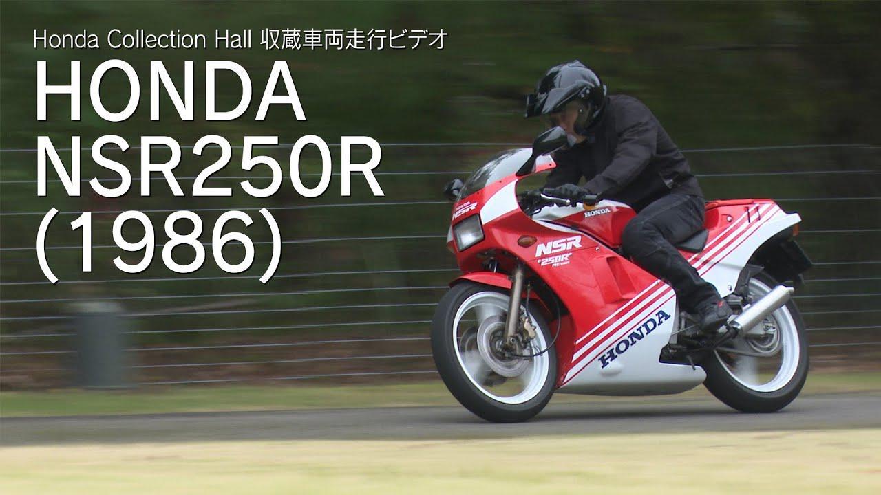 ついに「NSR250R」が登場! バイク好きに歓喜の「Honda Collection Hall 収蔵車両走行ビデオ」に4台の歴史車両が追加ラインナップ