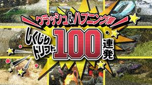 「衝撃の珍クラッシュ100選」素人からドリキンまでミサイル特攻!【V-OPT】