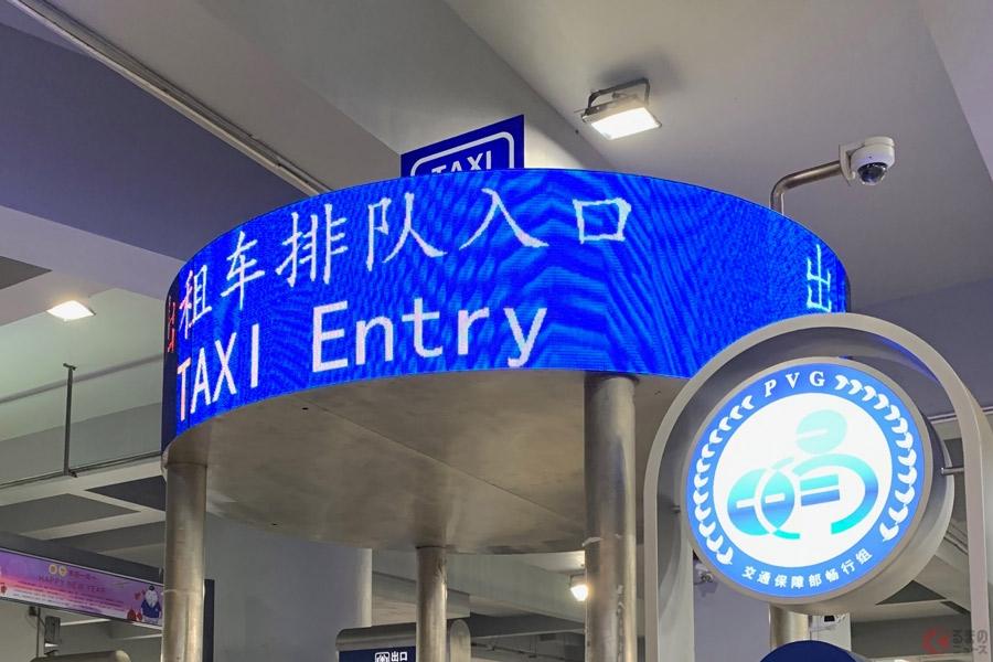 GWは海外の「白タク」「ぼったくりタクシー」に気をつけて! 偽アプリを用いた事例も