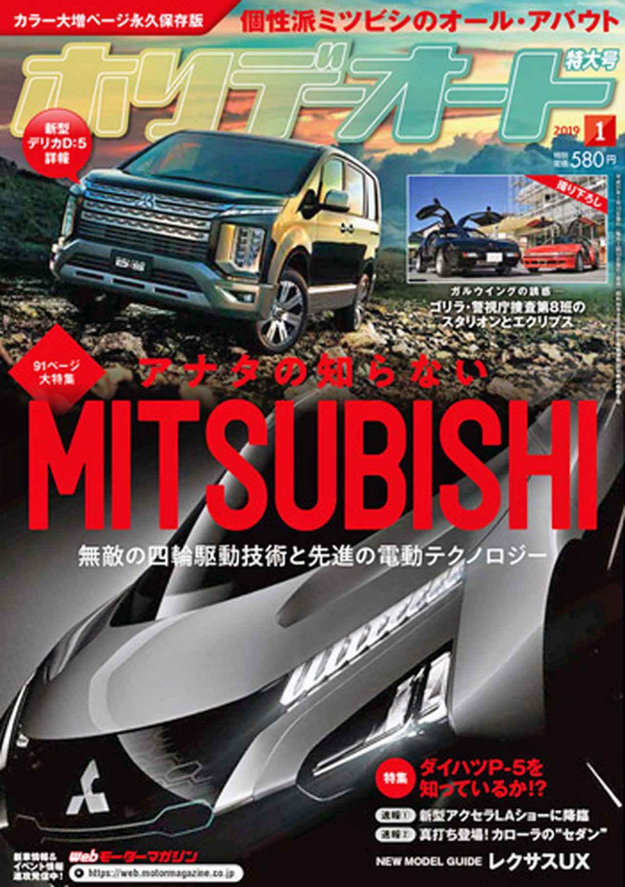 【三菱自】コンセプトカーに見る未来への巧みなアプローチ(前編)