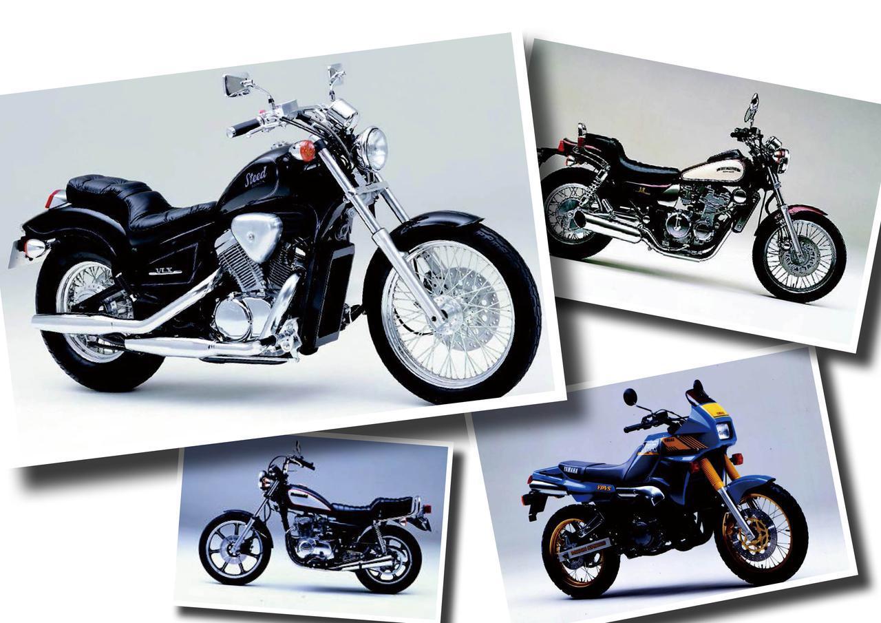 スティード400やエリミーネーターの登場でアメリカンクルーザーが大人気に!【日本バイク100年史 Vol.044】(1987-1988年)<Webアルバム>