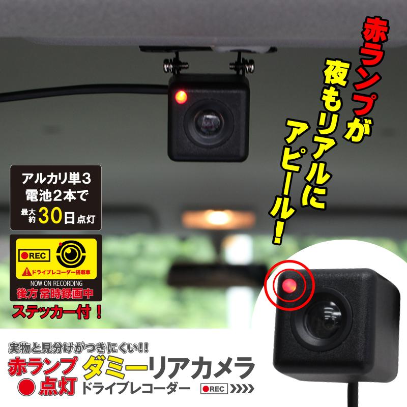 あおり運転対策・防止に! 本物のドラレコそっくりなダミーリアカメラ発売