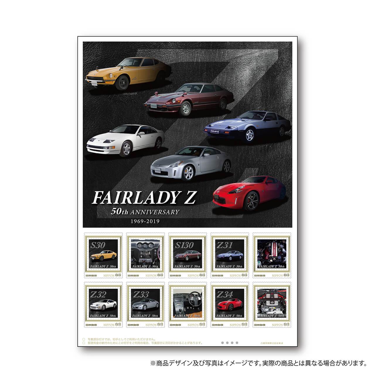 「Z」からでも半世紀! 「日産フェアレディZ」の誕生50周年を記念した切手セットが販売開始
