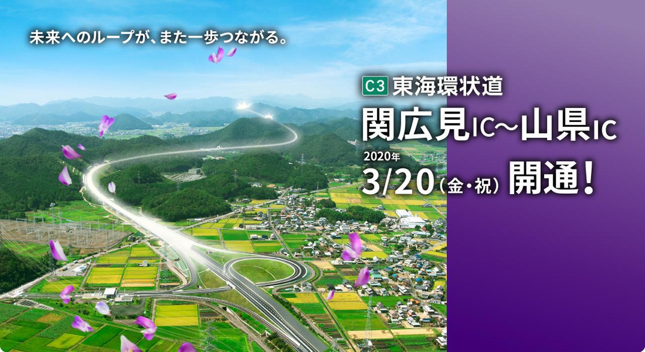 【東海環状道】関広見IC~山県ICが3月20日(金・祝)に開通!【岐阜県】