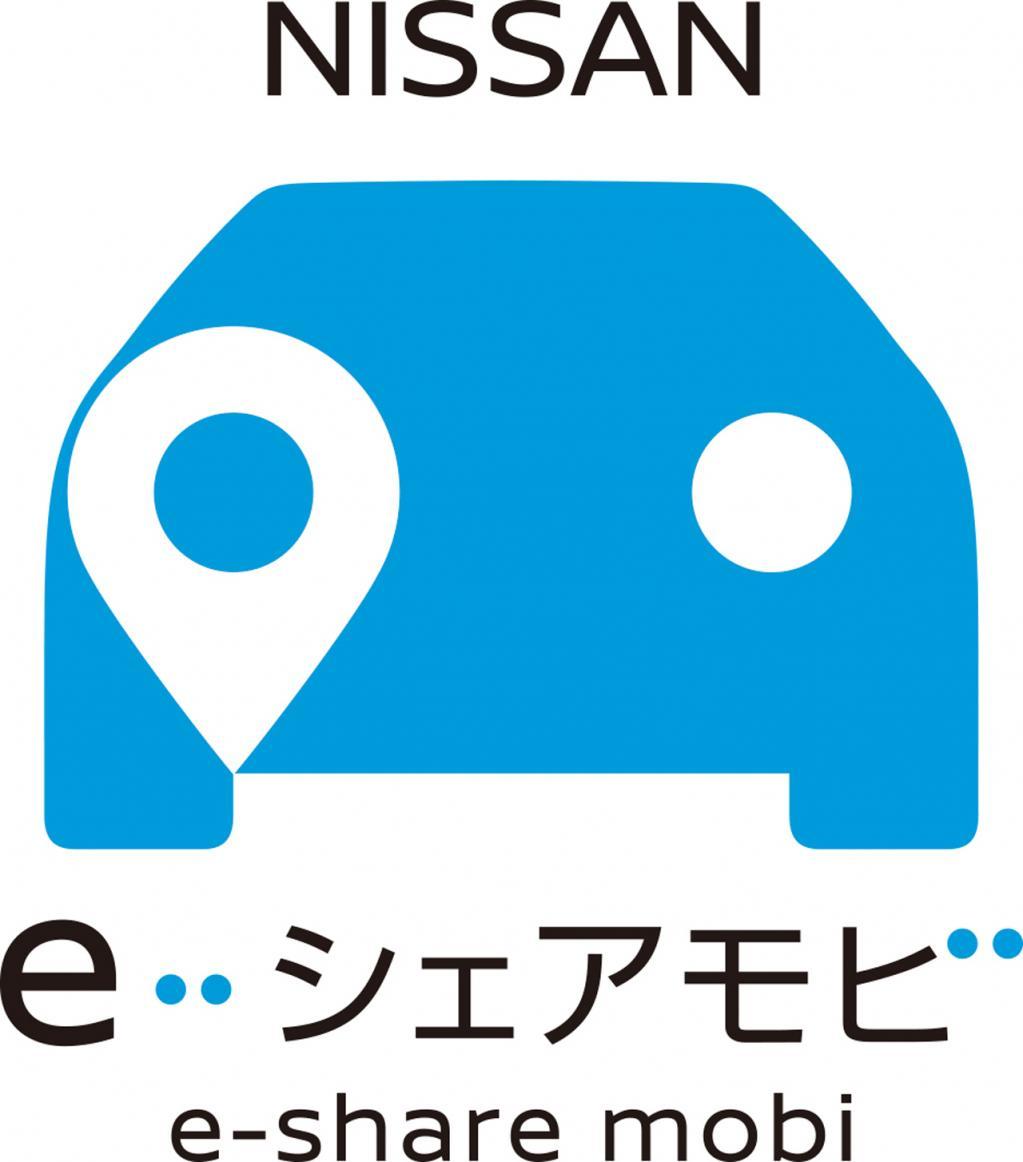 日産のカーシェアリングサービス「NISSAN e-シェアモビ」、福島県大熊町にステーションを開設