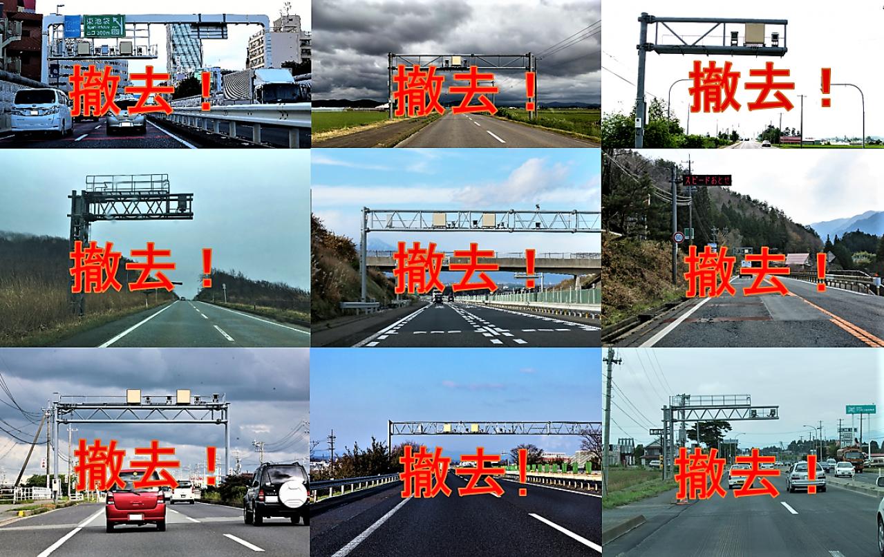 大阪 オービス 移動 式