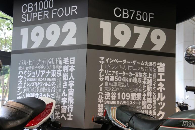 ホンダ二輪のビッグネーム「CB」の60周年記念展で時の流れを感じてみた