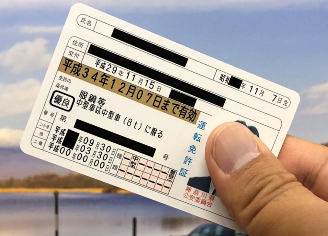 運転免許証の番号、12桁の意味。最後のひと桁でアレがわかっちゃう!