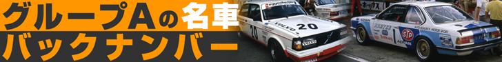 【グループAの名車 06】FFのピュアレーシングカー「無限シビック」はBMWをも凌ぐ速さを持つ!