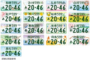 全国の図柄入りナンバープレート全58種が展示(東京モーターショー2019)