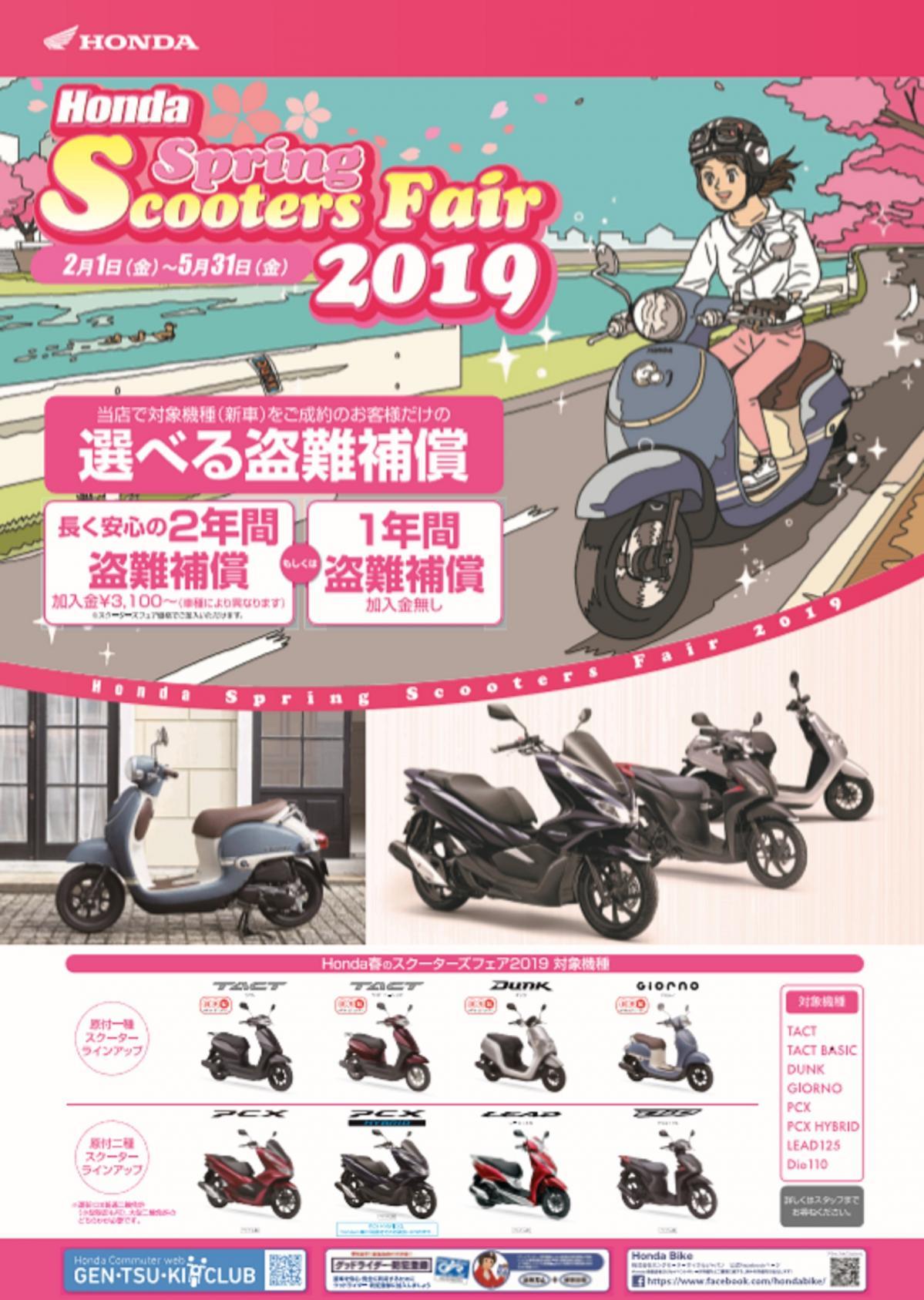 タクトもPCXもDio110も! 安心盗難補償付きの「Honda Spring Scooters Fair 2019」実施中