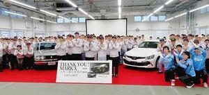 マークX生産終了 トヨタ、元町工場で式典
