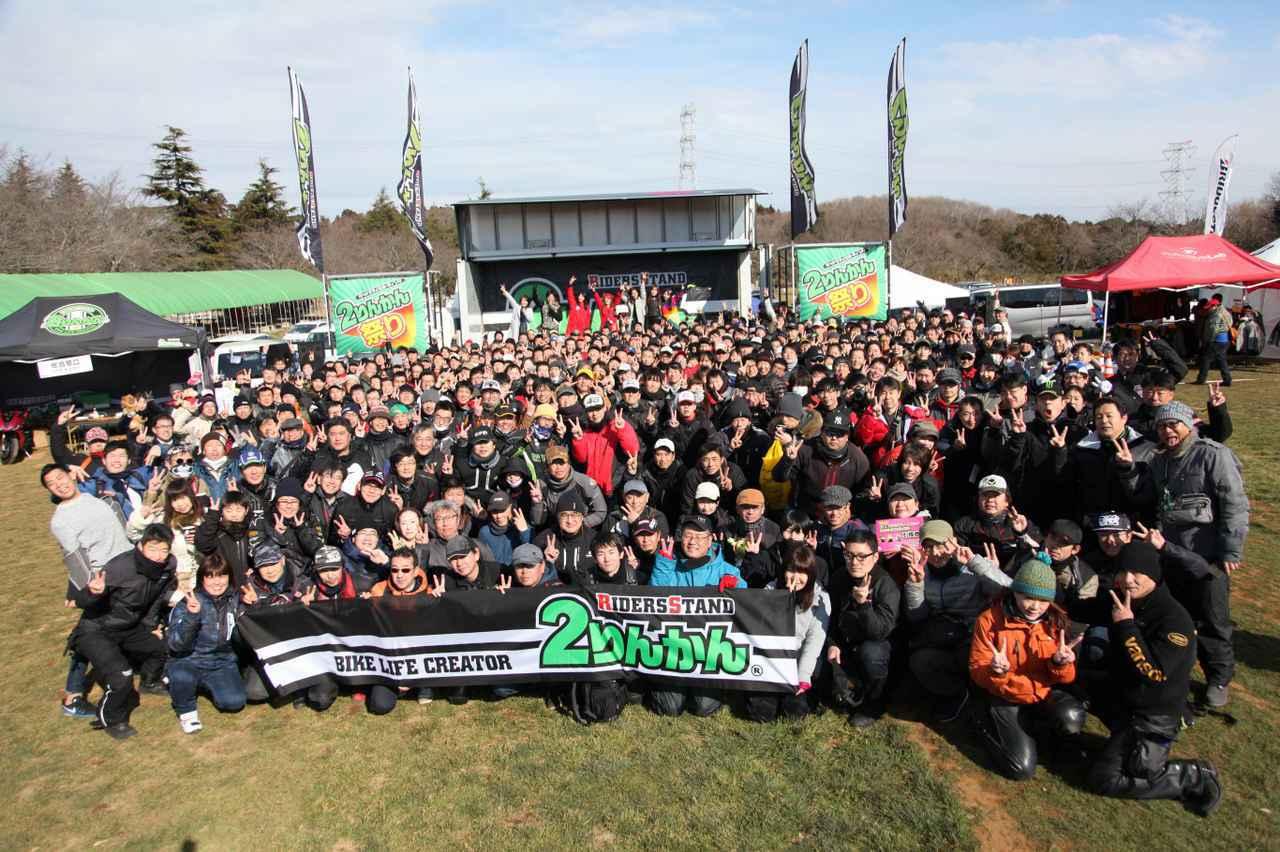 2りんかん祭りWinter2020年1月26日に開催