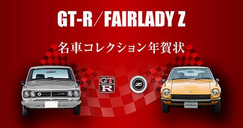 【申込は2020年1月10日まで!】 歴代GT-R&フェアレディZの年賀状が発売中!