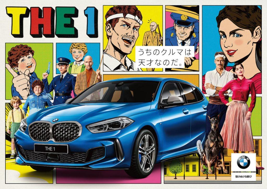新型BMW 1シリーズ、国民的アニメ「天才バカボン」とコラボレーション!