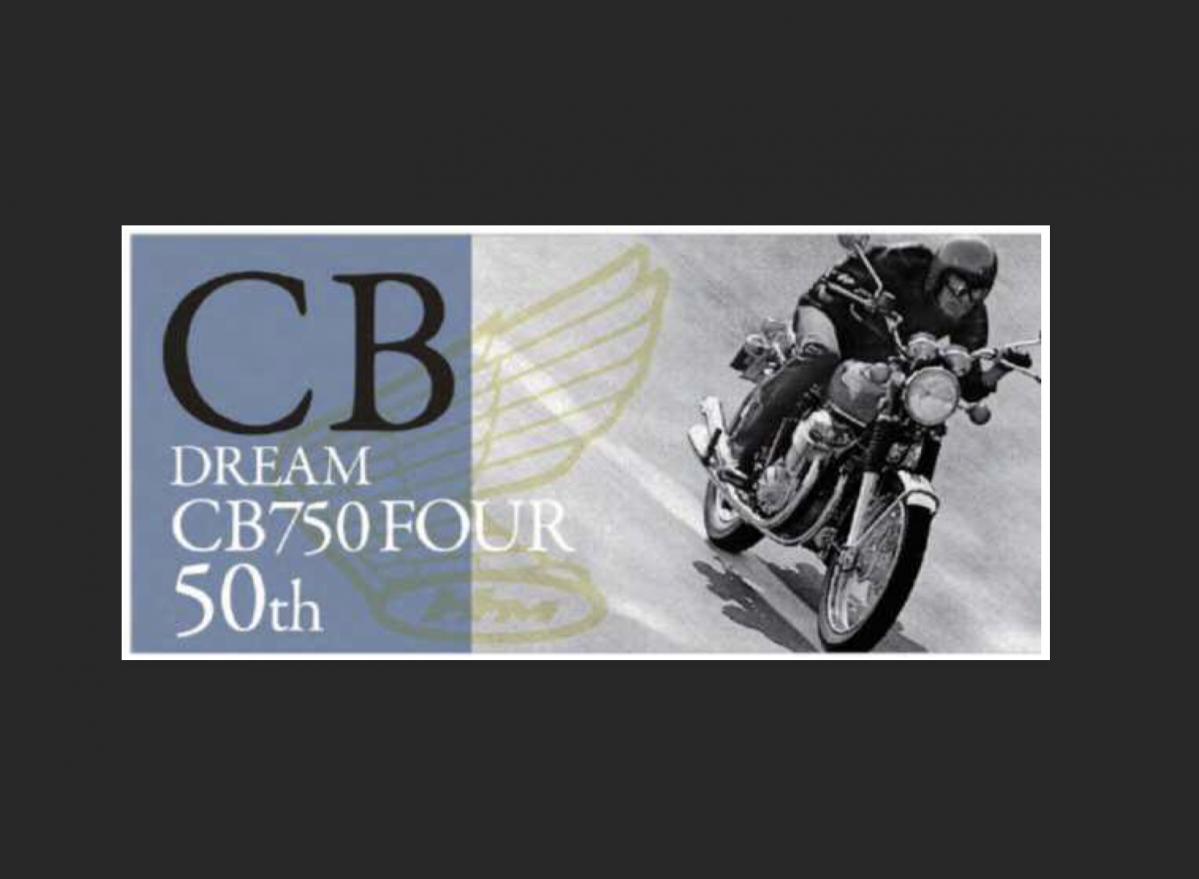 【4/6~】30種類以上のCBが勢揃いってスゴイ!「DREAM CB750FOUR 誕生50年 特別展示」/ホンダコレクションホール